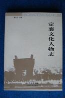 定襄文化人物志(2000册)