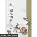 芥子园画传 第六册