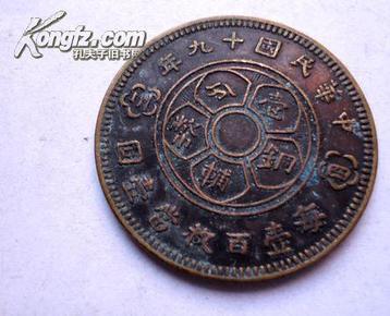 钱币,铜币 民国19年1分辅币  直径3厘米