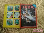 飞碟探索1986年第5期