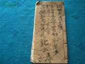 【朱墨彩繪本】清代 道教 (符書)精美寫繪本《論收惡道之法》,大量雙色繪圖、符咒法訣密語!