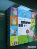 中国第一套<<儿童情绪管理图画书>>(4册)