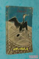 日军侵华时期 1939年外文版《日本.KLEINER FUHRER DURCH JAPAN》多铜版插图.封面五色图案漂亮//8品以上/见描述//孔网独本