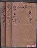 木刻线装本 数学上编 全四册 存三册 卷五——数学  上编答数