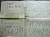 民国廿二年七月六日  《国剧画报 》8开4版    梅浣华(梅兰芳)红线盗