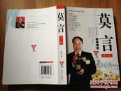 中国现当代名家书系【莫言全集】2012年初版初印/字小品如图