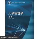 正版现货-大学物理学(上册)9787040159554