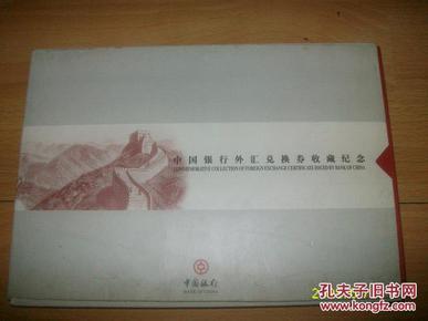 中国银行外汇兑换劵收藏纪念册.整套保真【包国内顺丰快递】】