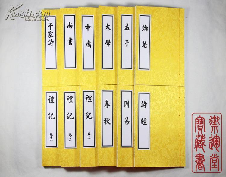 手工线装书16k《 四书五经》11册仿古繁体高档黄绫封面+1个函套