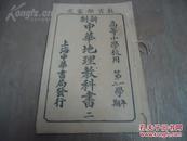 民国早期教科书*《新制中华地理教科书》*第二册