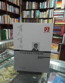 东方民族非资本主义发展道路 云南文库 当代云南社会科学百人百部优秀学术著作丛书