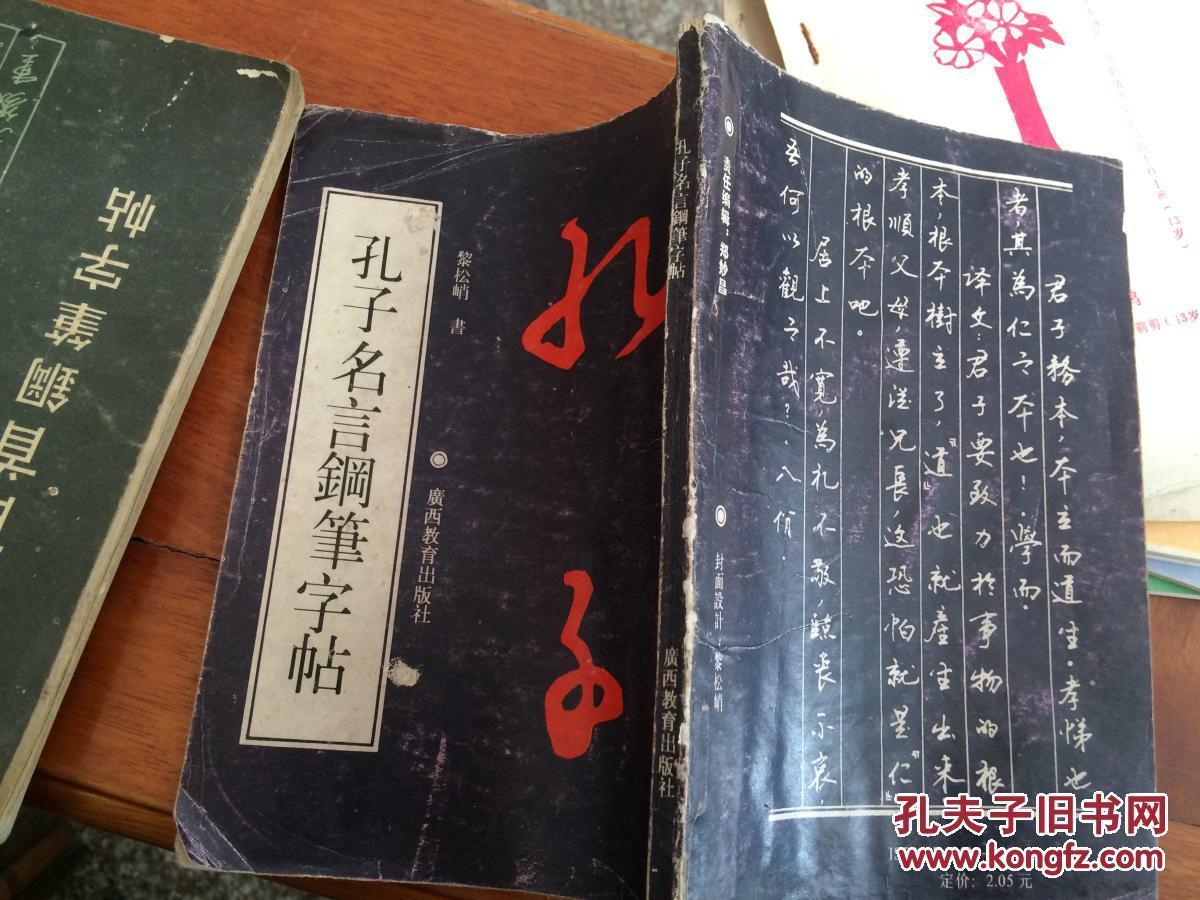 【图】孔子钢笔字帖制作西瓜表情包怎么价格_名言:15.00_网上书店图片