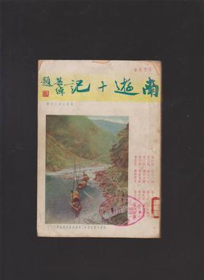 南游十记(全一册 、民国25年初版)