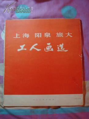 1976年  上海阳泉旅大 工人画选  12开  12张一套