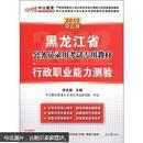 2012中公教育·黑龙江省公务员录用考试专用教材:行政职业能力测验(中公版)(附图书增值卡)