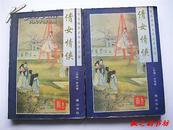 倩女情侠(古龙著 上下册全 黄山书社1996年1版1印  正版私藏)