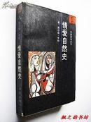 作家参考丛书:情爱自然史(莫尔顿.亨特 著 赵跃等译 作家出版社1988年1版1印 私藏)