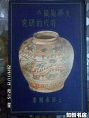 《支那陶磁的时代的研究》1940年出版,有藏书票