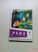 少年科学 1981年5期 封面为张子凡 李志华画形形色色的鸟巢图 科学漫画我们生活在椭圆上 杨超编画