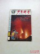少年科学 1980年10期 封底为王耀章画未来列车图 内有科学漫画邮票里的鸟儿等二则