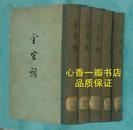 全宋词(全五册/60年代精装老版本/1965-06一版一印/馆藏自然旧近9品/见描述)