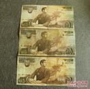 朝鲜钱币 1992年10元钱旧币 留通过的发行量小现在少见