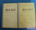 朝鲜书籍 在革命的道路上 1,2两册全1960年