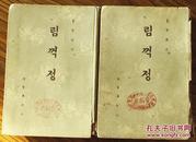 朝鲜书籍2册林居正