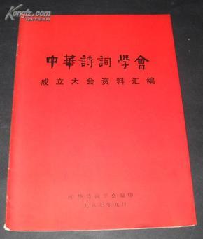 中华诗词学会成立大会资料汇编图片