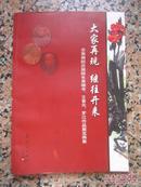 云南画院历届院长袁晓岑、王晋元、罗江作品展览画集 (8开全铜版纸彩色印刷 56页)