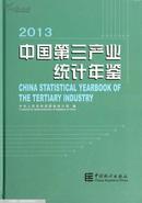 中国第三产业统计年鉴. 2013(有光盘)