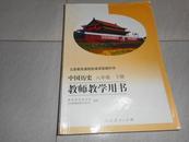 义务教育课程标准实验教科书 中国历史八年级下册 教师教学用书