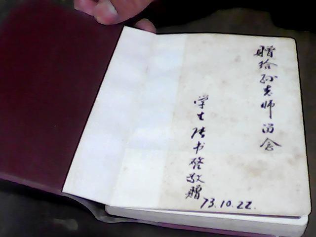 """文革""""保卫祖国""""旧笔记本(扉页有赠言,其余未使用)【精美】图片"""