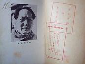 毛澤東同志的青少年時代(修訂本)多幅照片與題詞+名家藏書書名毛筆字