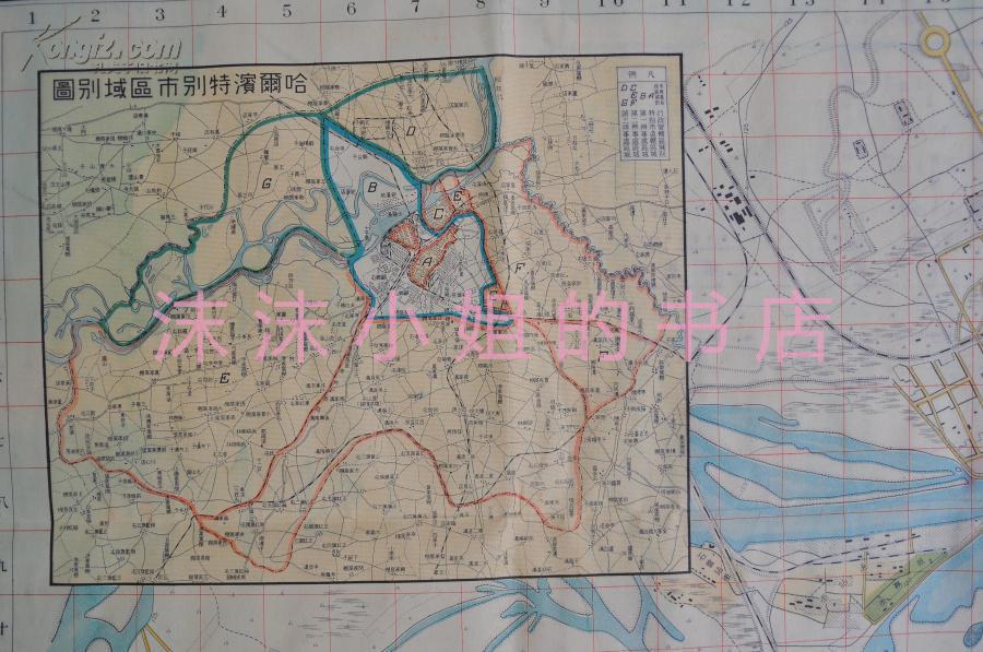 双面 哈尔滨特别市全图 满洲国时期1933年哈尔滨老地图110 79 孔夫子