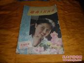 越南人民画报 1962.1