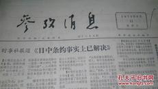 参考消息(报纸)1978年8月11.12.13日(3张合售)