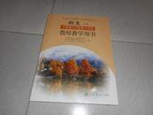 高中语文选修——中国现代诗歌散文欣赏(教师教学用书,内含2张碟片) 【语文书籍 】