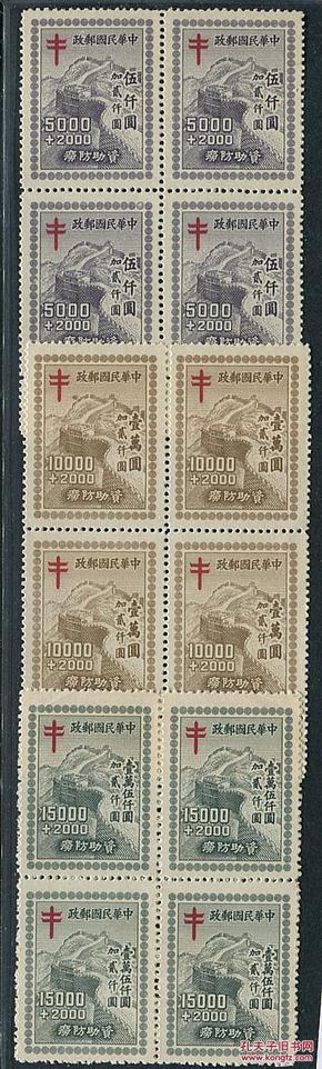 中国邮票----民国附捐3有齿四方连新票一套