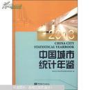 中国城市统计年鉴2013