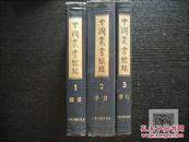 中国丛书综录 全三册 1982年新一版