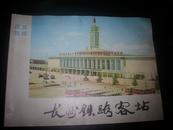 1978年[长沙铁路客站建筑总结]!老画册!
