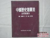 【历史】1955年一版一印:中国历史地图集(古代史部分)【布面精装】【馆藏】