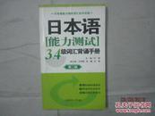 【旧书】日本语能力测试3、4级词汇背诵手册(第2版)