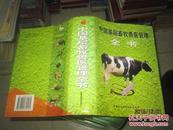 中国基层畜牧兽医管理全书   精装厚册  品如图 34-1号