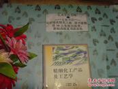 精细化工产品及工艺学》文泉技术类50920-1,正版纸质书~现货,