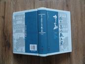 正版书 《中华梅氏当代散文选》扉页写满笔迹  精装32开一版一印 9品