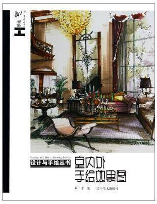室内外手绘效果图/设计与手绘丛书