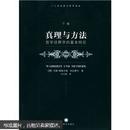 真理与方法:哲学诠释学的基本特征(下卷)..