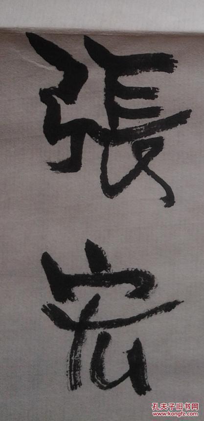张宏书法1图片